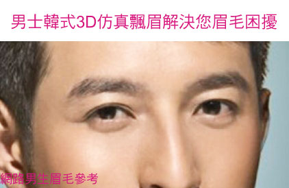 Man eyebrow for Eyebrow tattoo men